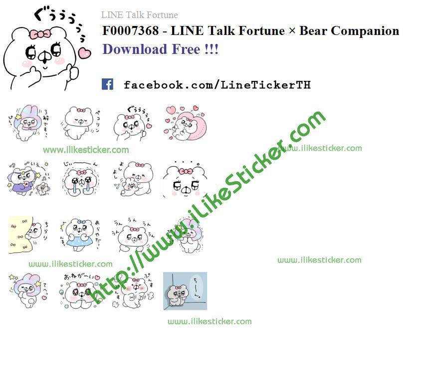 LINE Talk Fortune × Bear Companion