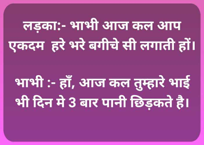 adult jokes in hindi, funny adult jokes in hindi
