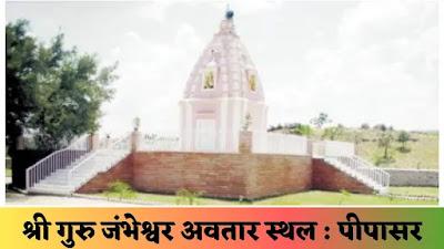गुरु जम्भेश्वर मंदिर पीपासर : Guru Jambheshwar Mandir Pipasar