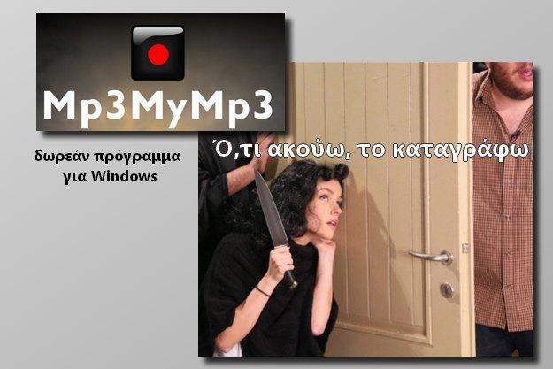 MP3myMP3 - Ό,τι ακούς το καταγράφεις εντελώς δωρεάν