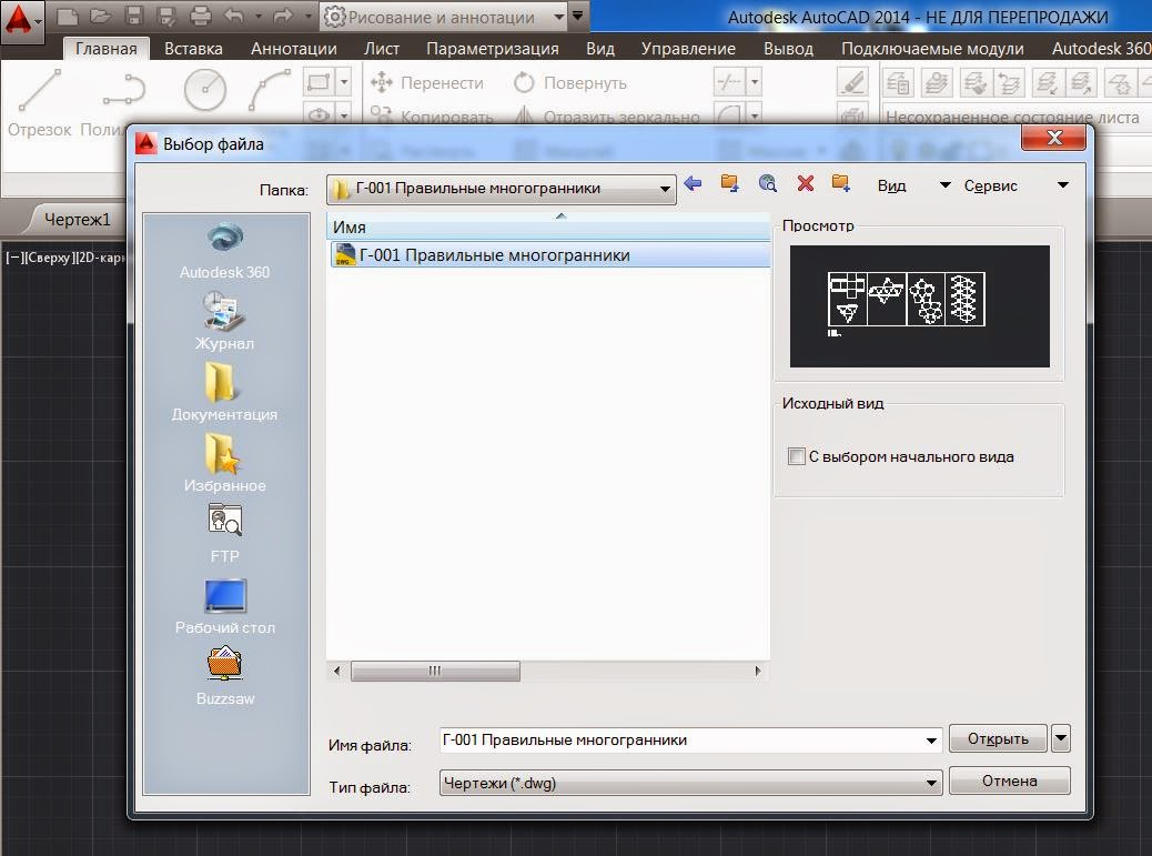 Файл dwg открыть программу