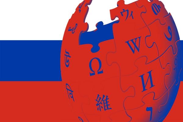 روسيا تستعد لإطﻻق نسخة خاصة بها من ويكيبيديا