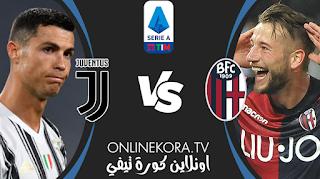 مشاهدة مباراة يوفنتوس وبولونيا بث مباشر اليوم 23-05-2021 في الدوري الإيطالي