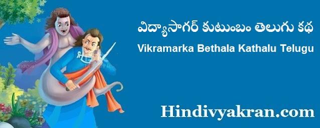 విద్యాసాగర్ కుటుంబం తెలుగు కథ Vidyasagar Kutumbam Vikram and Betal Telugu Story