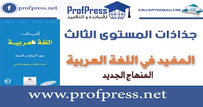 جذاذات-المفيد-في-اللغة-العربية--للمستوى-الثالث-المنهاج-الجديد