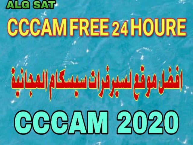 افضل موقع سيرفرات سيسكام Cccam مجاني 2020. freecccam -cccamonde