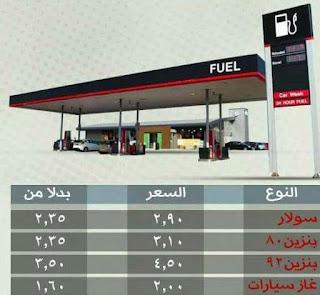 تعرف على اسعار البنزين الجديده ، ارتفاع جديد لاسعار البنزين