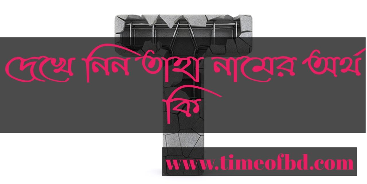 taha name meaning in Bengali, তাহা নামের অর্থ কি, তাহা নামের বাংলা অর্থ কি, তাহা নামের ইসলামিক অর্থ কি,