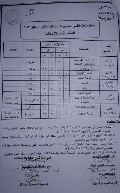 جدول امتحانات الصف الثانى الاعدادى محافظة المنوفية الترم الثانى 2017