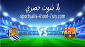 نتيجة مباراة برشلونة وريال سوسيداد بث مباشر اليوم 16-12-2020 الدوري الإسباني