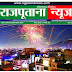 Rajputana News daily afternoon epaper 15 January 2021