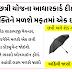 Mafat Chhatri Yojna Gujarat 2021 @ikhedut.gujarat.gov.in