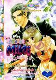 ขายการ์ตูนออนไลน์ การ์ตูน Mini Romance เล่ม 5