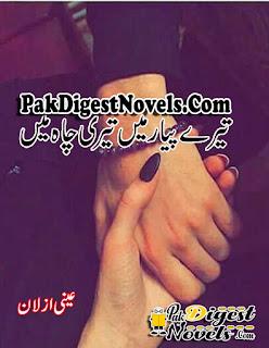 Tere Pyar Mein Teri Chah Mein Novel By Annie Azlaan