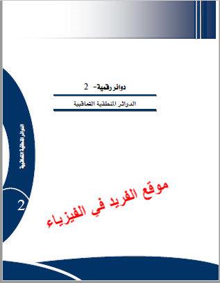 تحميل كتاب الدوائر المنطقية التعاقبية pdf، شرح وتصميم البوابات المنطقية واستخدامها، الدارات المنطقية، كتب الكترونيات دوائر رقمية 2