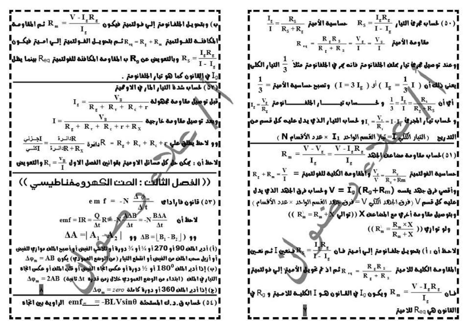 كل قوانين الفيزياء لثالثة ثانوي أ/ علاء رضوان 0%2B%25284%2529