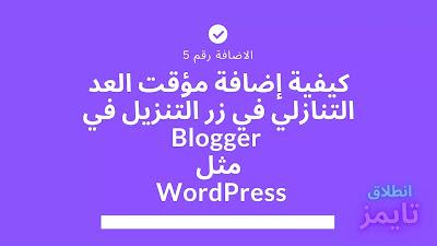 اضافة مؤقتًا في زر التنزيل في Blogger