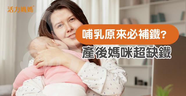 「哺乳」為什麼要補「鐵」?哺乳媽媽其實超缺鐵!