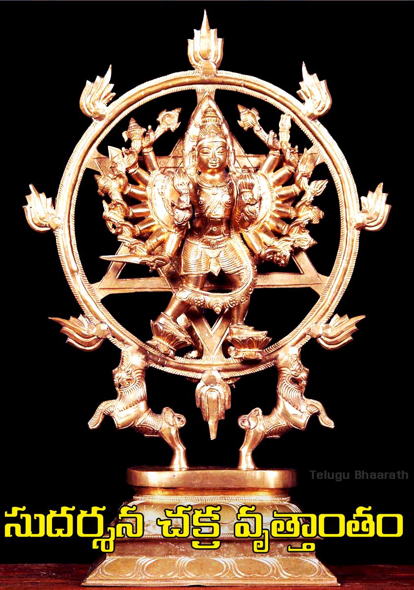 సుదర్శన చక్రం వృత్తాంతం - Sudarshana Chakram