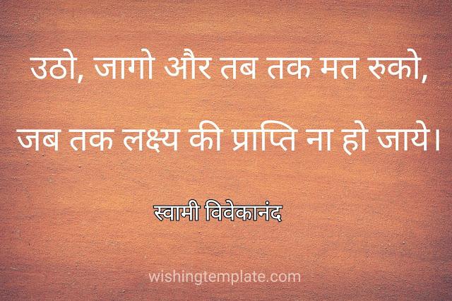 स्वामी विवेकानंद के सुविचार, Swami Vivekananda ke suvichar