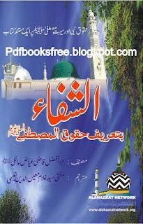 Islamic Book Alshafa Haquq Al-Mustafa s.a.w