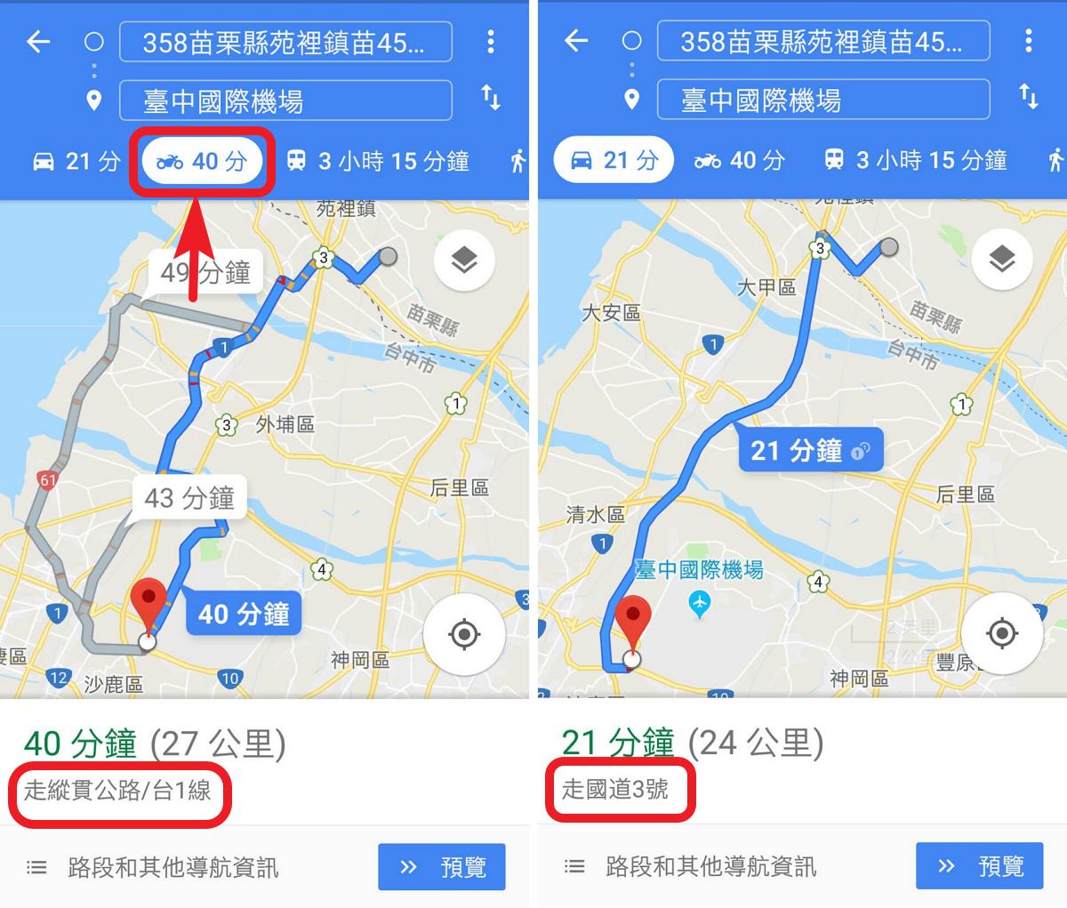 Google 地圖提供「機車導航」模式