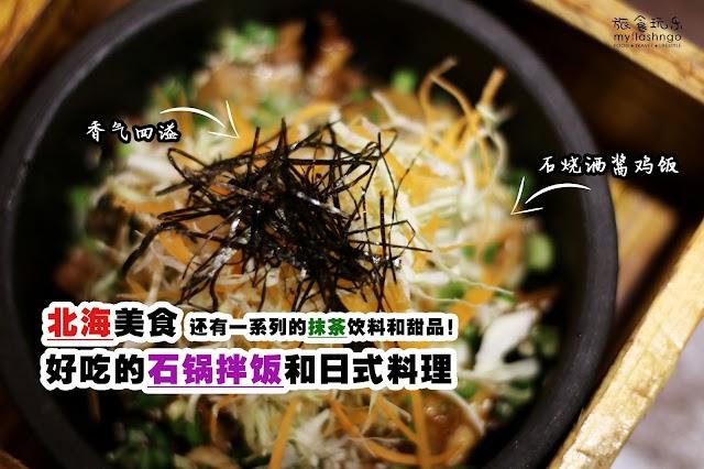 【北海美食】好吃的石锅拌饭 @ 旬香日本料理