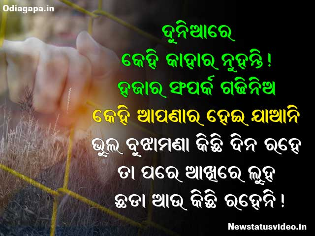 Odia Shayari Quotes For Odia Status