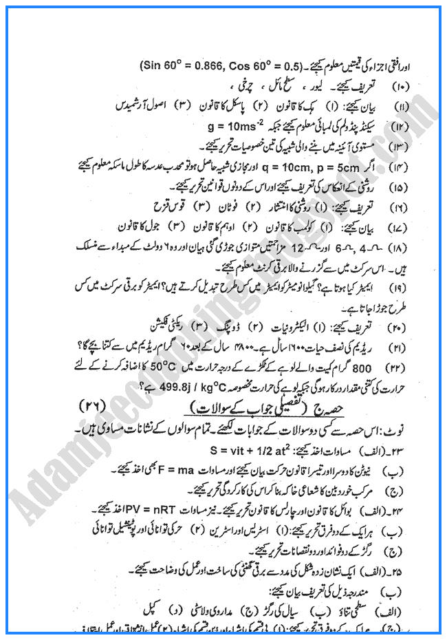 physics-urdu-2013-past-year-paper-class-x