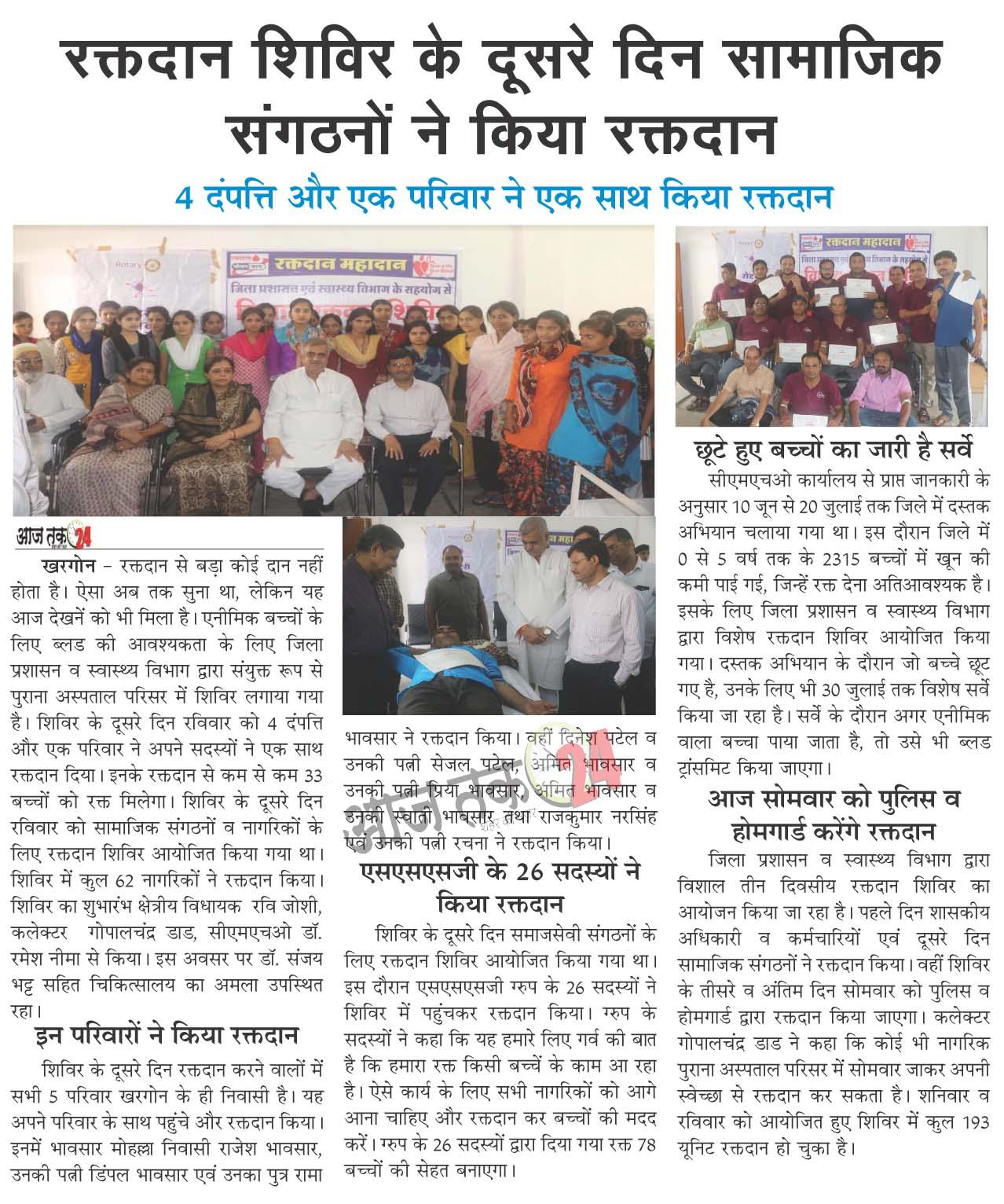 रक्तदान शिविर के दूसरे दिन सामाजिक संगठनों ने किया रक्तदान | raktdan shivir ke dusre din samajik sangathno ne kiya  raktdan