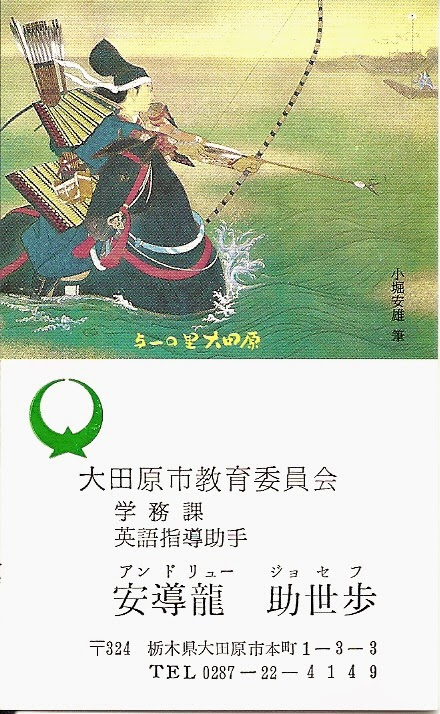 Japan its a wonderful rife the business of business cards on top of my name having a dragon in it i was born in the year of the dragon and for the japanese who knew they got a kick out of it reheart Image collections