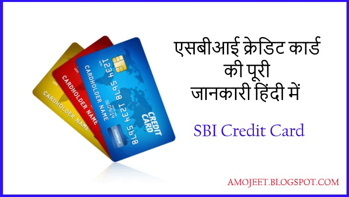 SBI-credit-cards-in-hindi