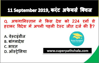 Daily Current Affairs Quiz 11 September 2019 in Hindi