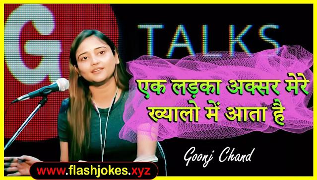 Ek Ladka Aksar Mere Khyalo Mein Aata Hai | Goonj Chand | Poetry