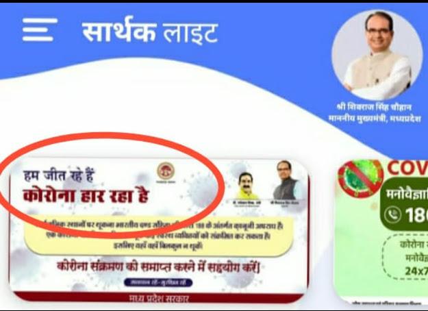 जब विश्व में को रोना जैसे महामारी से पूरा देश जूझ रहा है तो मध्य प्रदेश के सीएम शिवराज सिंह चौहान बताते हैं हम ठीक हो रहे हैं कोरोना से, updated24 news