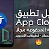 تحميل تطبيق App Cloner Premium لإستنساخ وتكرار التطبيقات النسخة المدفوعة