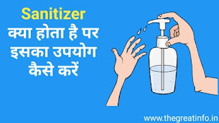 Sanitizer meaning in Hindi