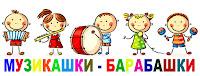 музыкашки на БеБиБум