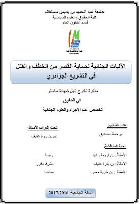 مذكرة ماستر: الآليات الجنائية لحماية القصر من الخطف والقتل في التشريع الجزائري PDF