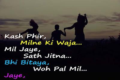 Heart Touching Dosti Shayari || Dosti Shayari Hindi