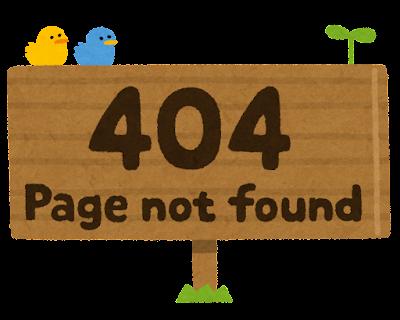 404エラーのイラスト「404 Page not found」