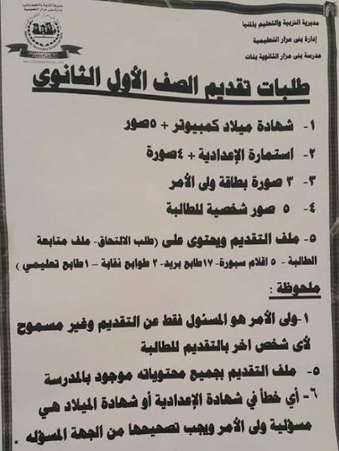تنسيق القبول بالثانوية العامة بمحافظة القاهرة 2019 بـ 220 درجة