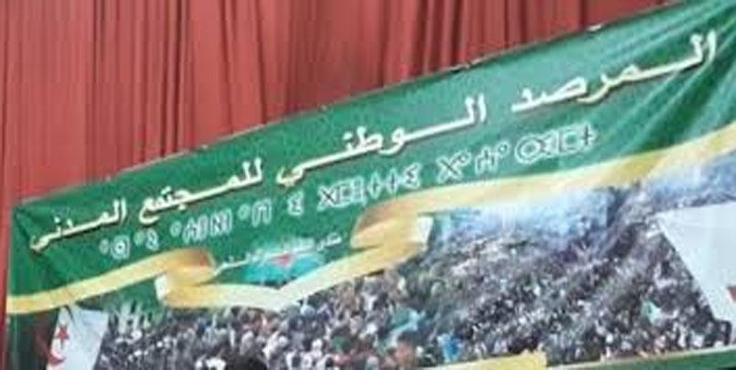 المرصد الوطني للمجتمع المدني#التنمية الوطنية #الجزائر #المرصد_الوطني_للمجتمع_المدني.Observatoire national de la société civile 2021 Algérie dz O.N.S.C