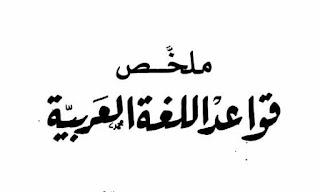 قواعد اللغة العربية pdf تحميل كتاب ملخص قواعد اللغة العربية فؤاد نعمة