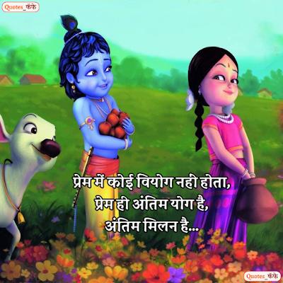 krishna radha quotes in hindi