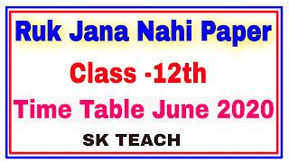 Ruk Jana nahi 12th  Class Time Table june  2020 | MPSOS,रुक जाना नहीं 12 वी टाइम टेवल 2020  जून
