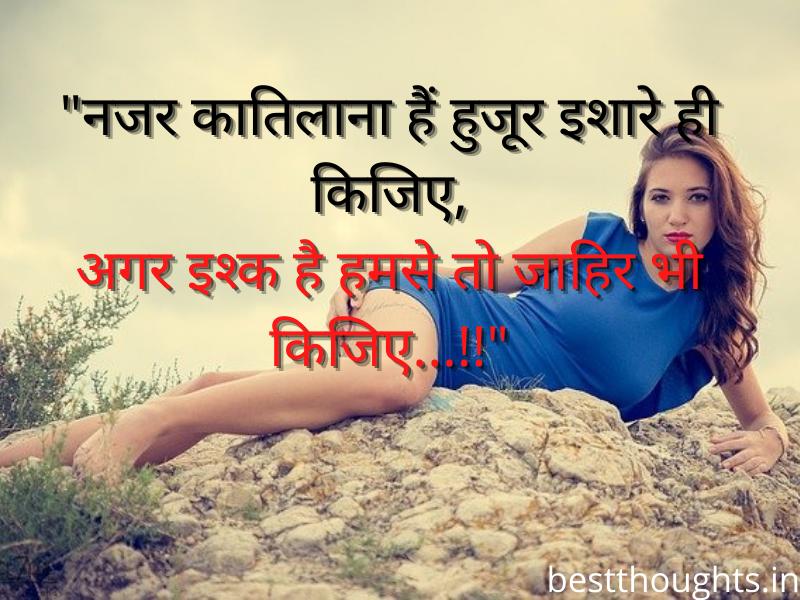girl attitude status in hindi for whatsapp