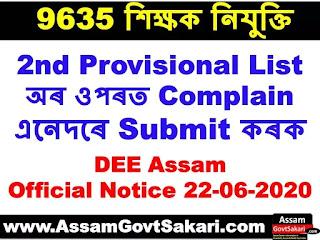 DEE Assam 2nd Provisional List Complain
