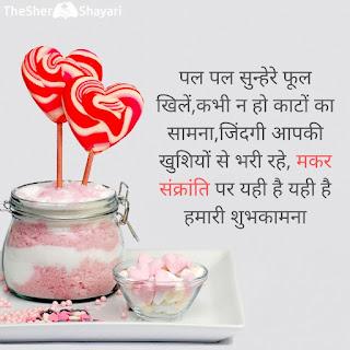 wishes for makar sankranti hindi