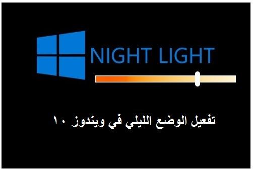 تفعيل الوضع الليلي في ويندوز 10